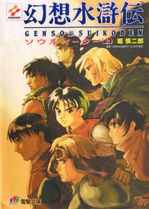Suikoden 1 Group 2