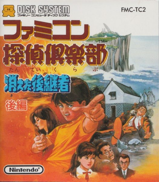 Original Japanese cover of The Missing Heir